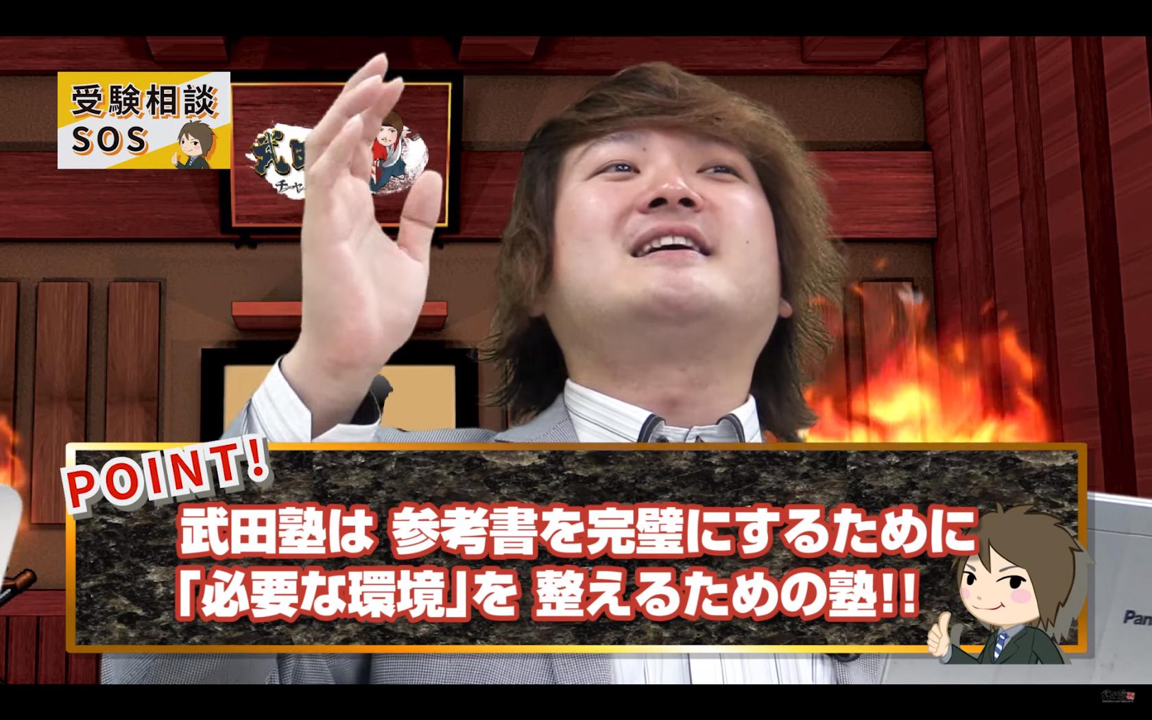 「武田塾は参考書を完璧にするために必要な環境を整えるための塾!!」