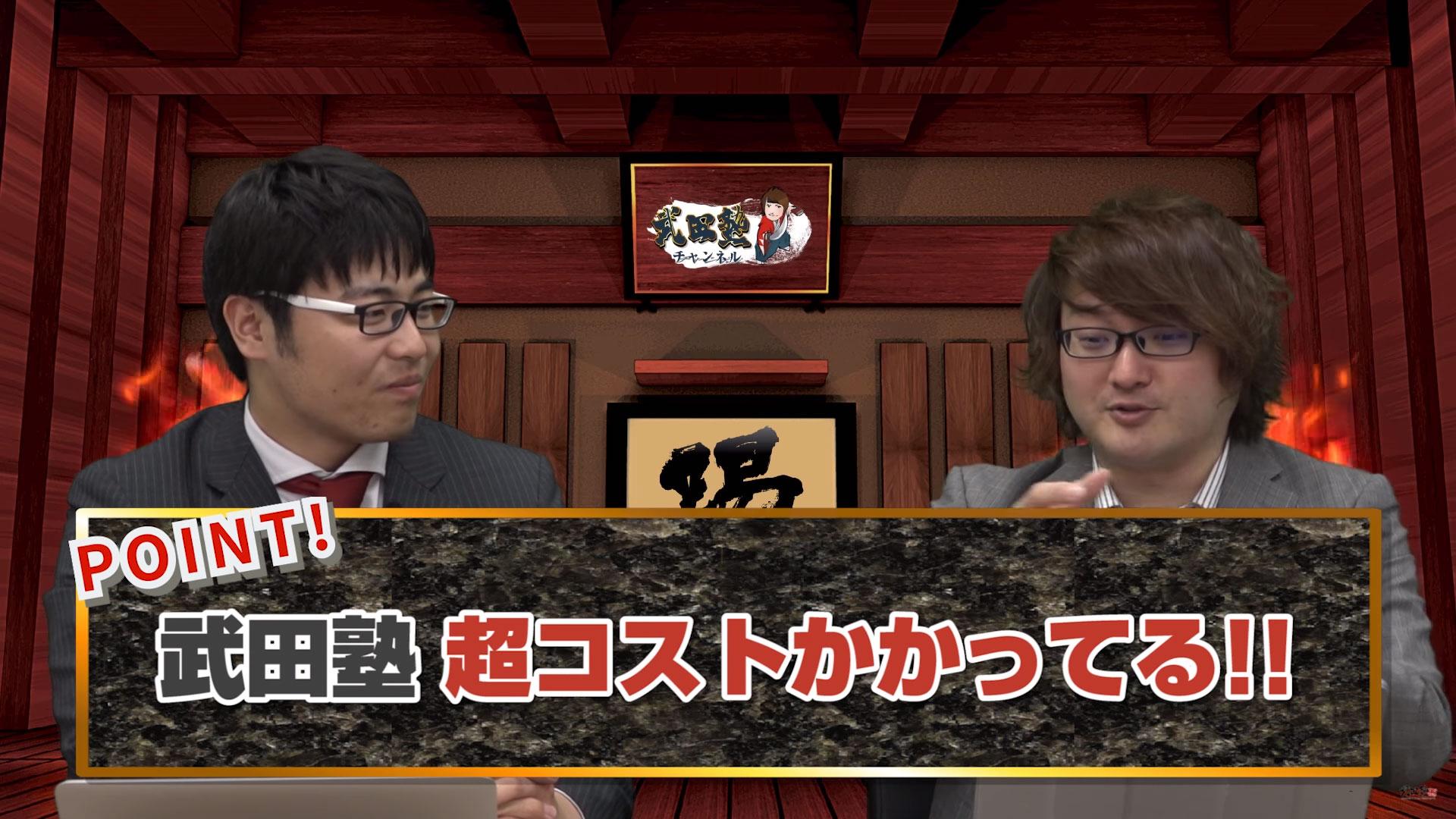 「武田塾超コストかかってる!」