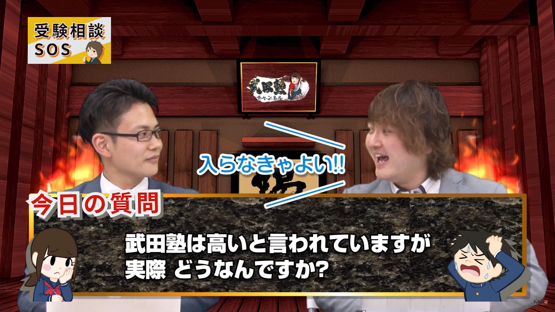 「武田塾は高いといわれていますが」