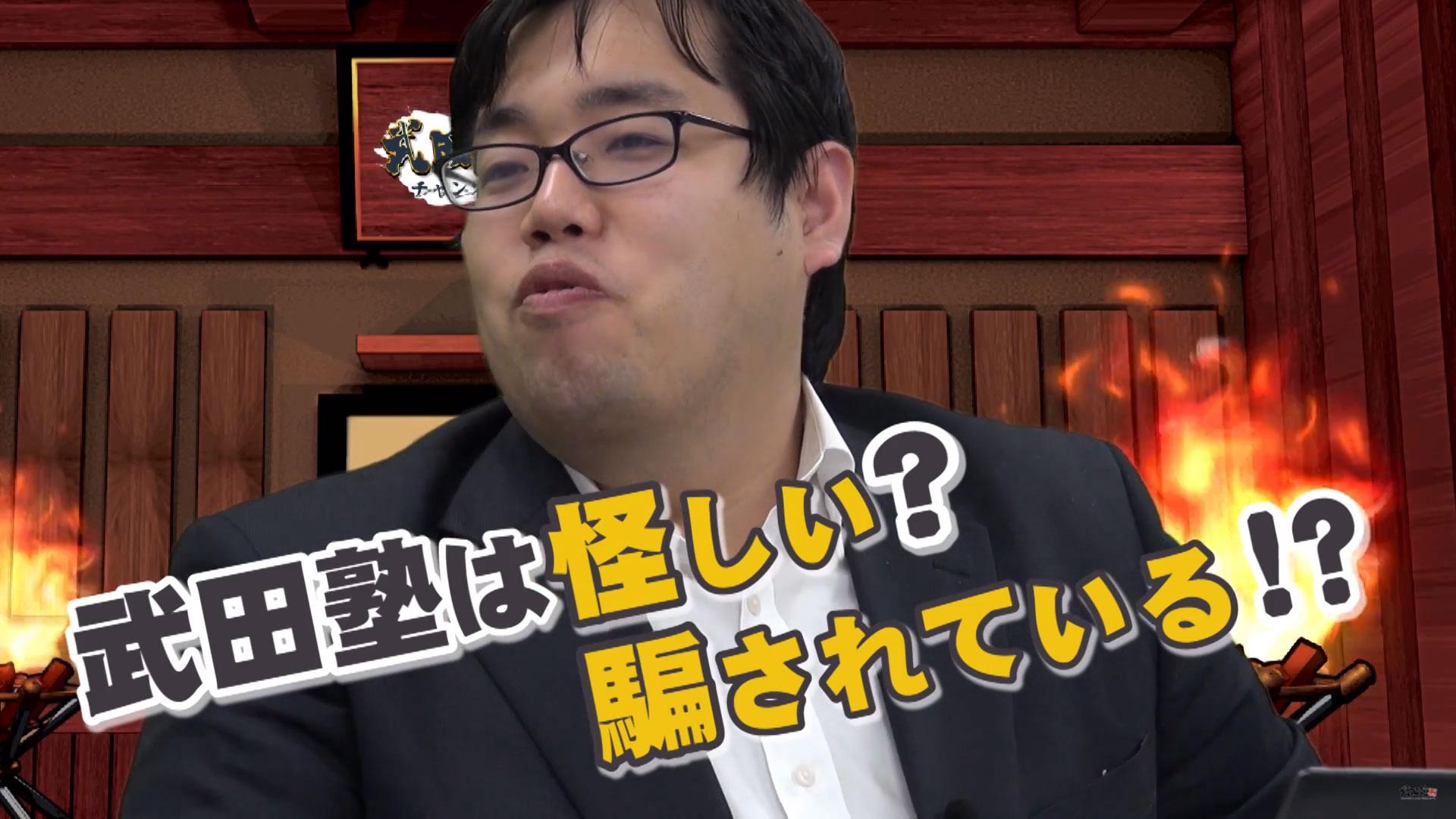「武田塾は怪しい!?」