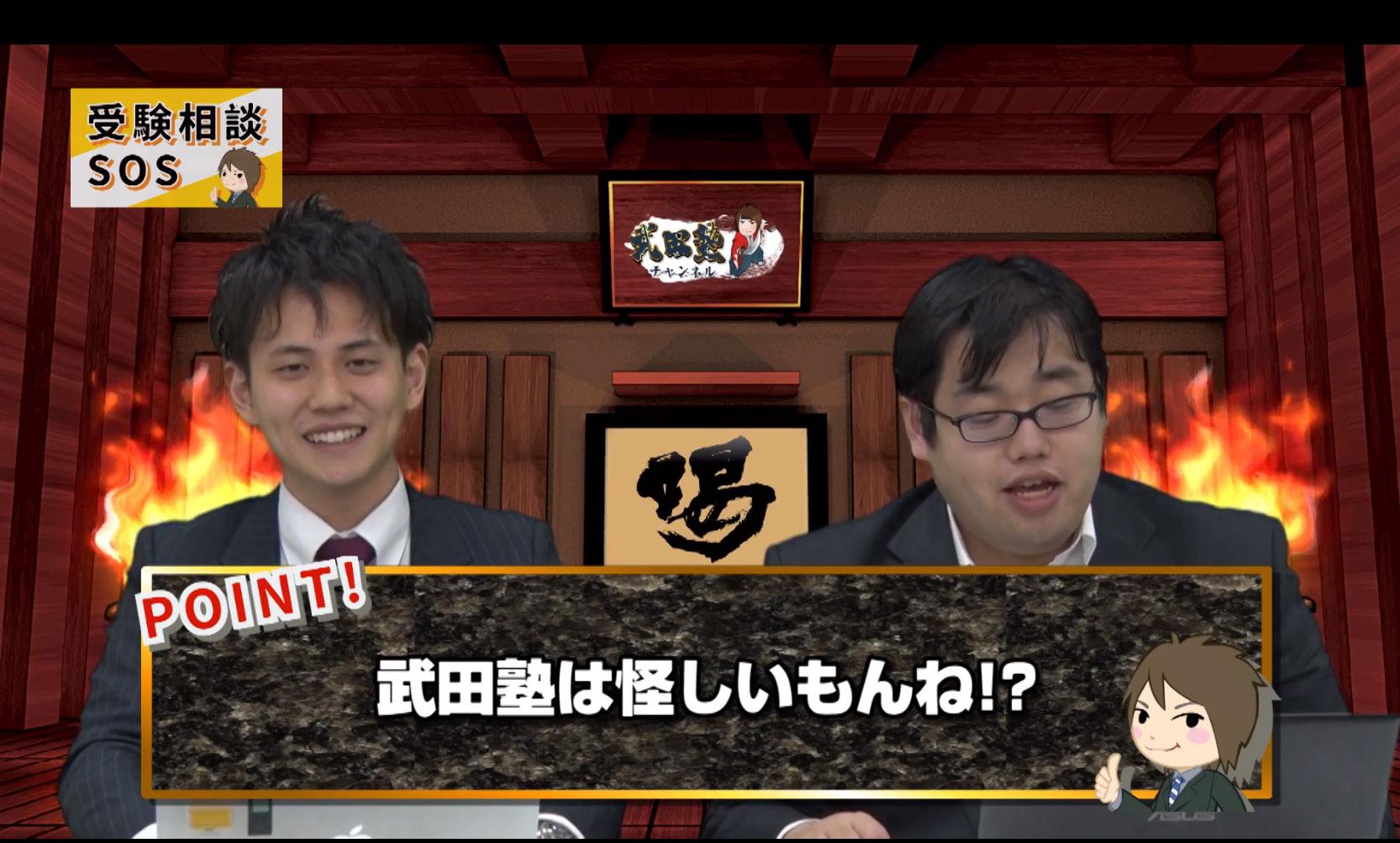 「武田塾は怪しいもんね!?」