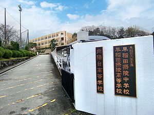 向陽台高校・早稲田摂陵中学校高校