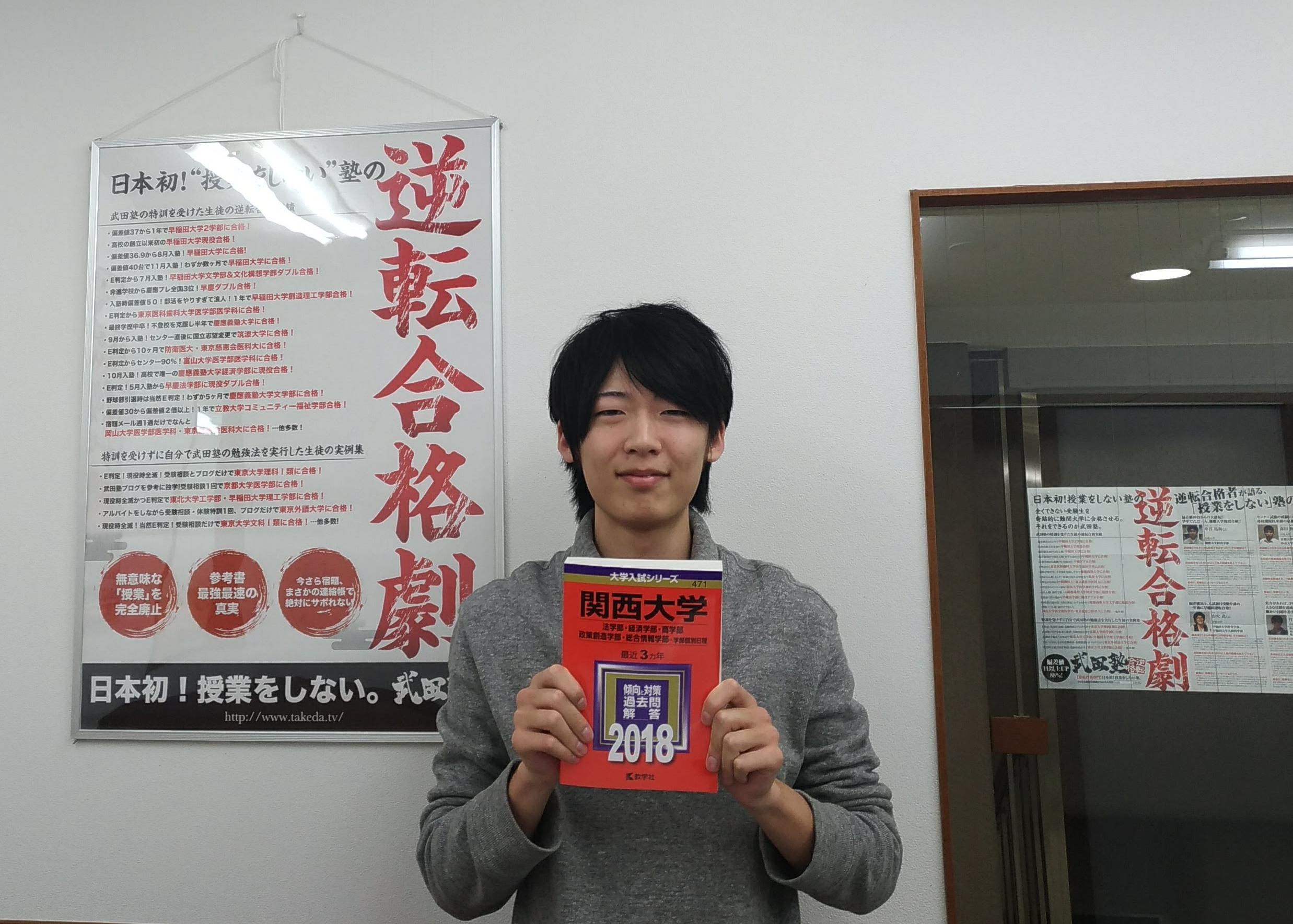11月入塾偏差値40台から3カ月で関西大学に逆転合格!