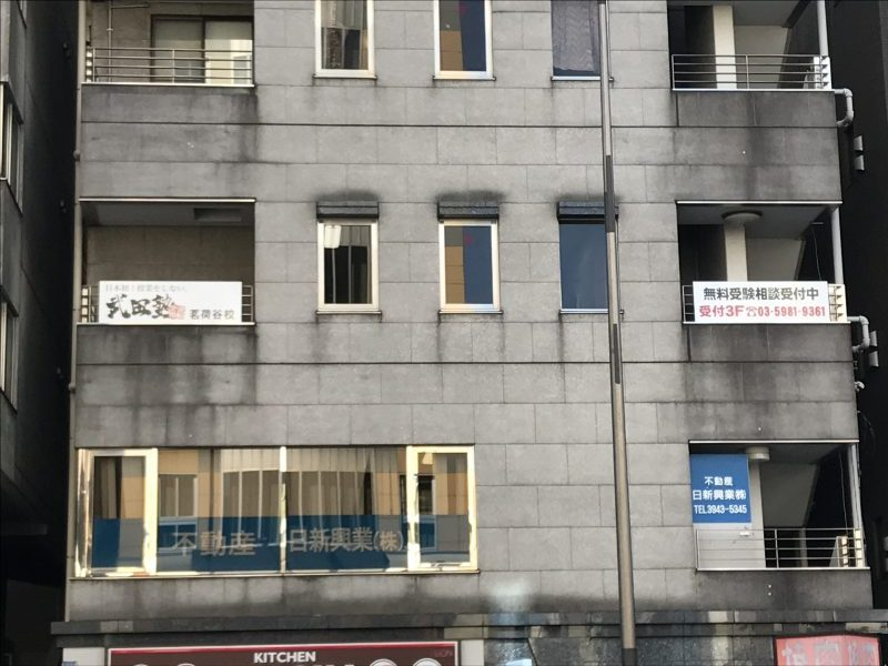 武田塾茗荷谷校は、東京メトロ丸ノ内線茗荷谷駅の出口1番から徒歩40秒