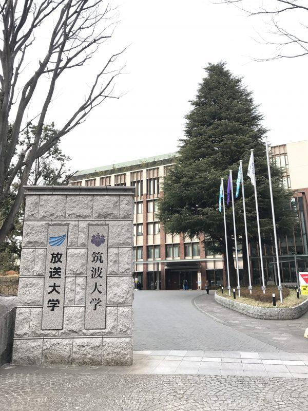 武田塾茗荷谷校 近くの高校をご紹介します