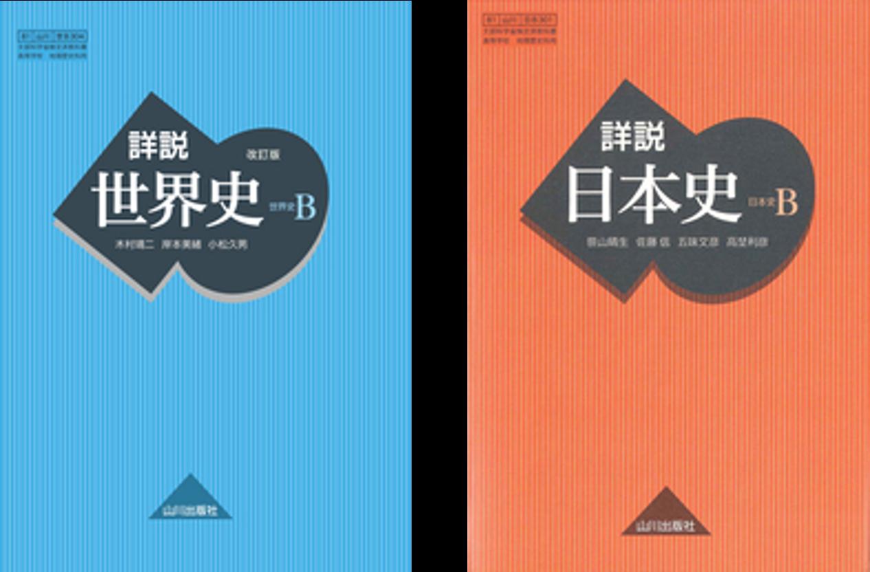 「世界史 日本史」の画像検索結果