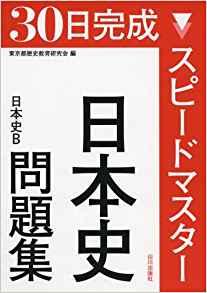 日本史スピマス