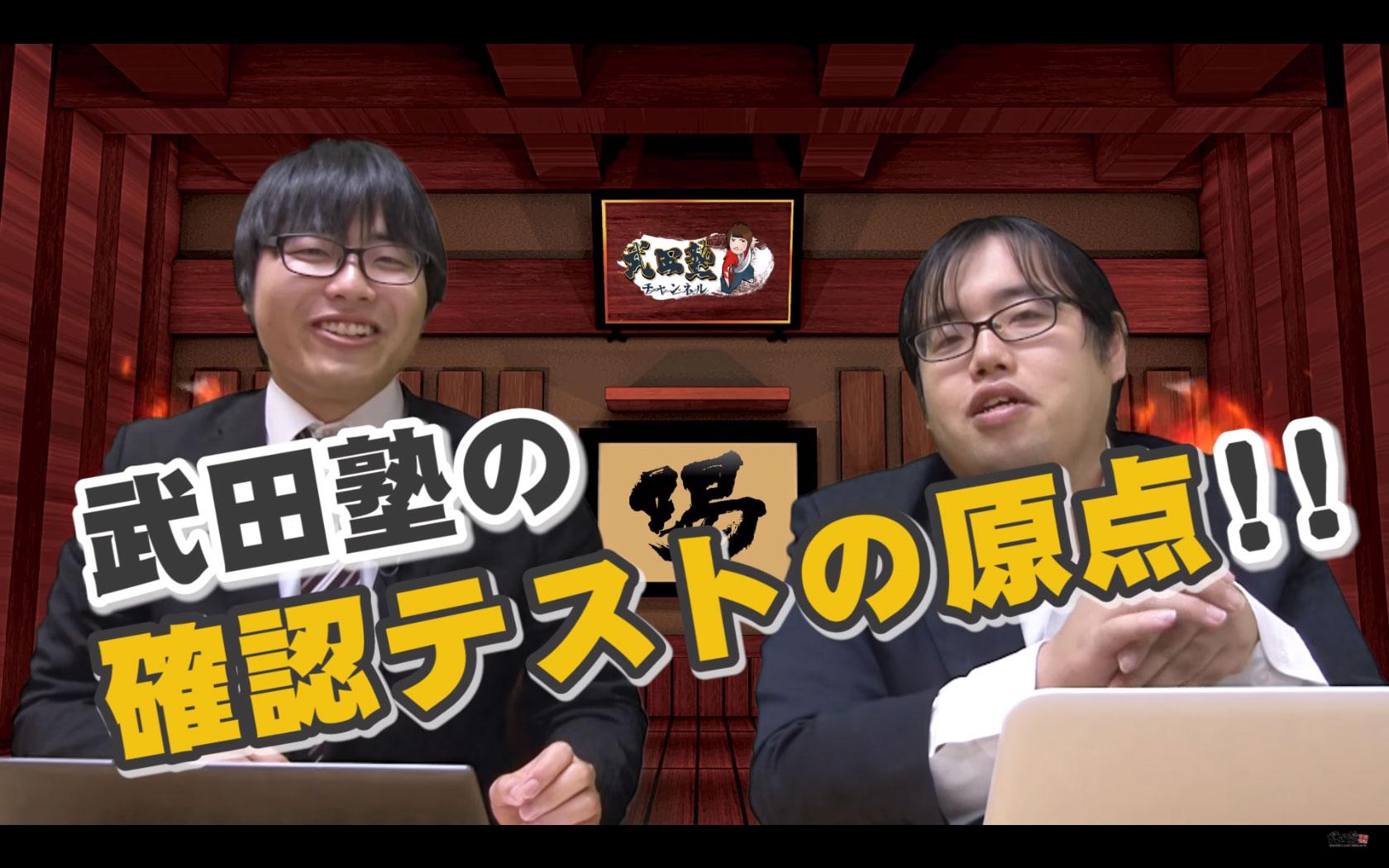 「武田塾の確認テストの原点」
