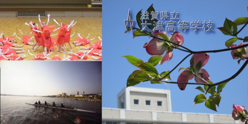 【武田塾】大津高校について【高校の情報/進学実績】