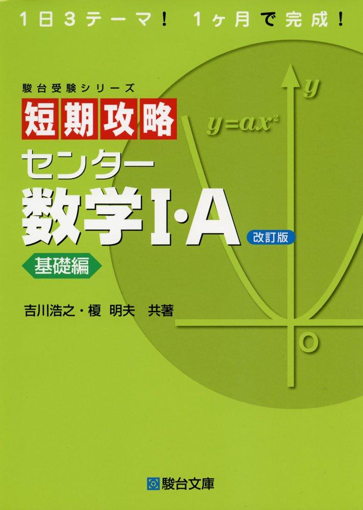 短期攻略センター数学Ⅰ・A基礎編/短期攻略センター数学Ⅱ・B基礎編