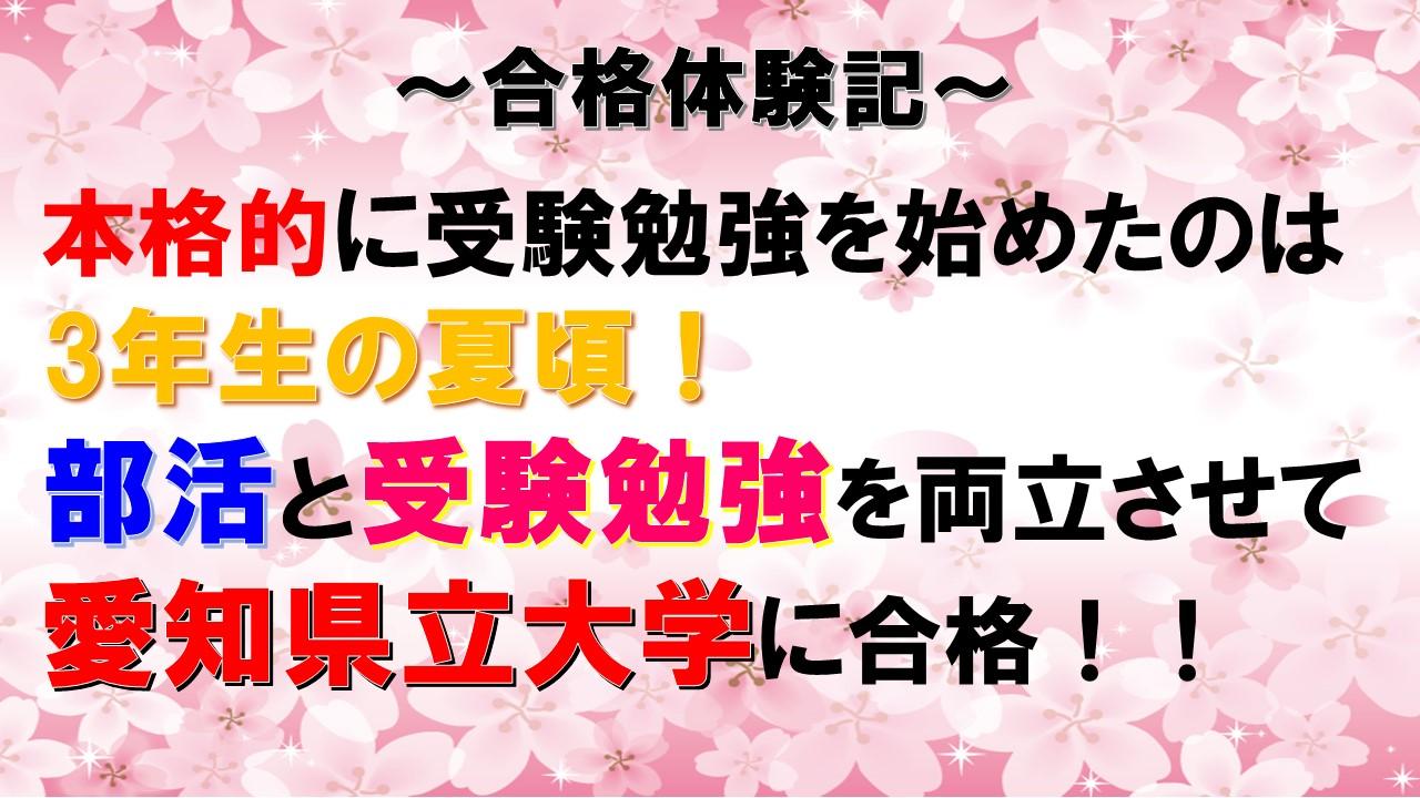 武田塾大曽根校開校!