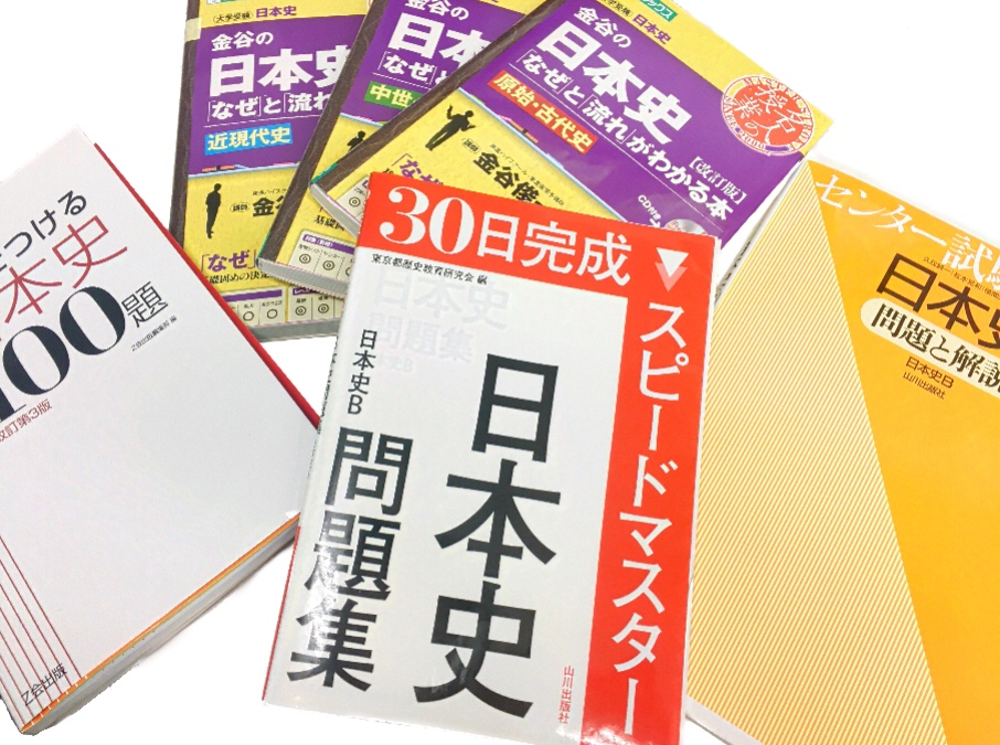 【日本史の勉強法まとめ】