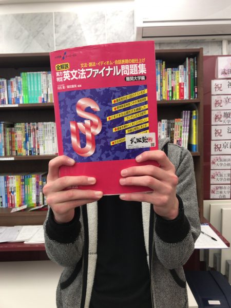 関西大学法学部 に現役合格 !