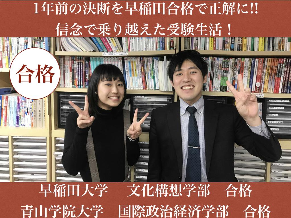 武田塾横浜校 E判定からの逆転合格にはわけがある.001