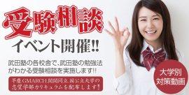 清風高校 限定無料相談会のご予約はこちらから!