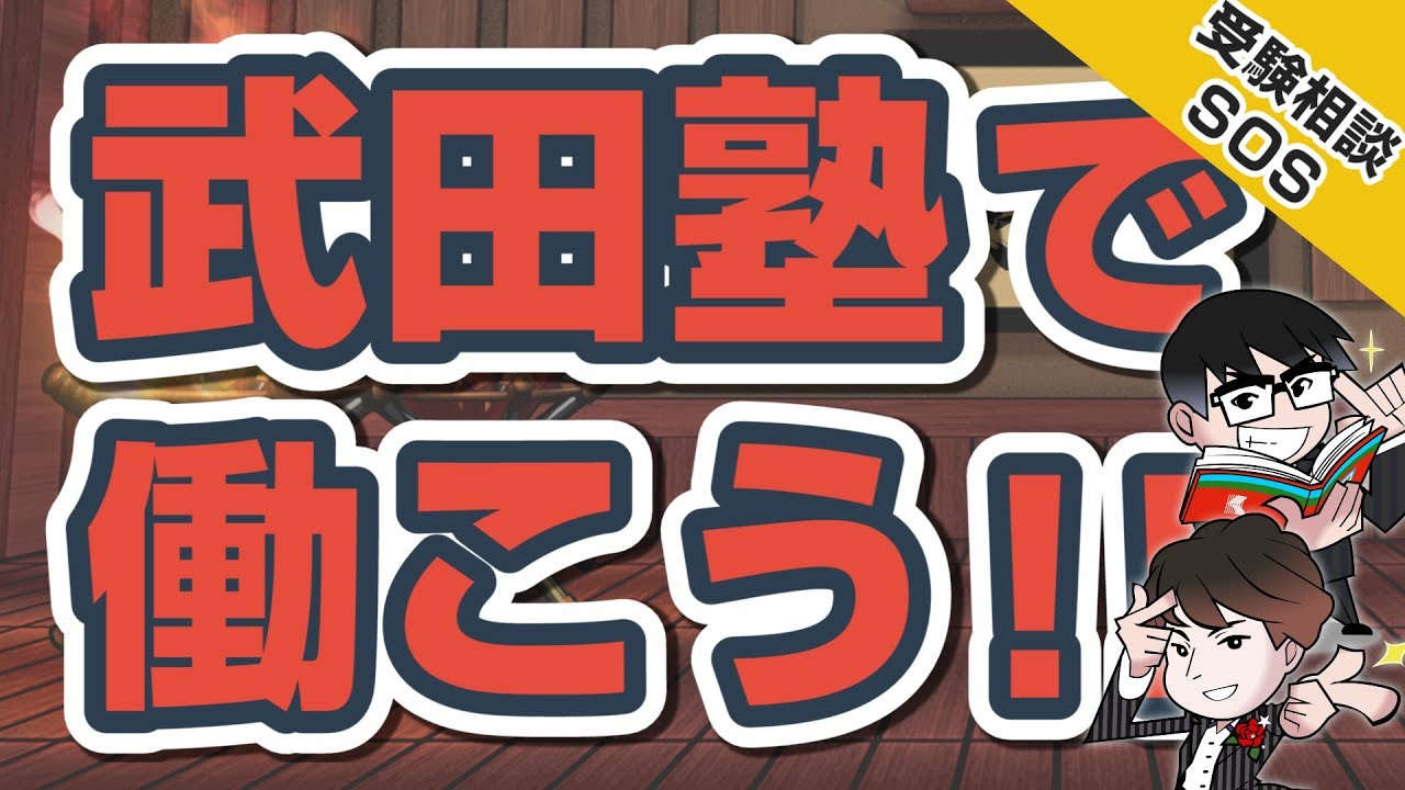 【vol.1197】大学合格おめでとう!! よく頑張った!!…ところで武田塾で塾講師しませんか?|受験相談SOS