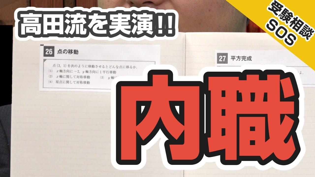 【vol.1223】「内職実演!!」…高田先生が現役時代に使っていたやり方を完全公開!!|受験相談SOS