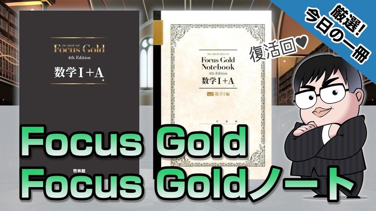Focus Gold & Focus Goldノート|武田塾厳選! 今日の一冊