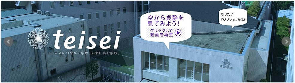 文京区エリアの高校「貞静学園中学高等学校」