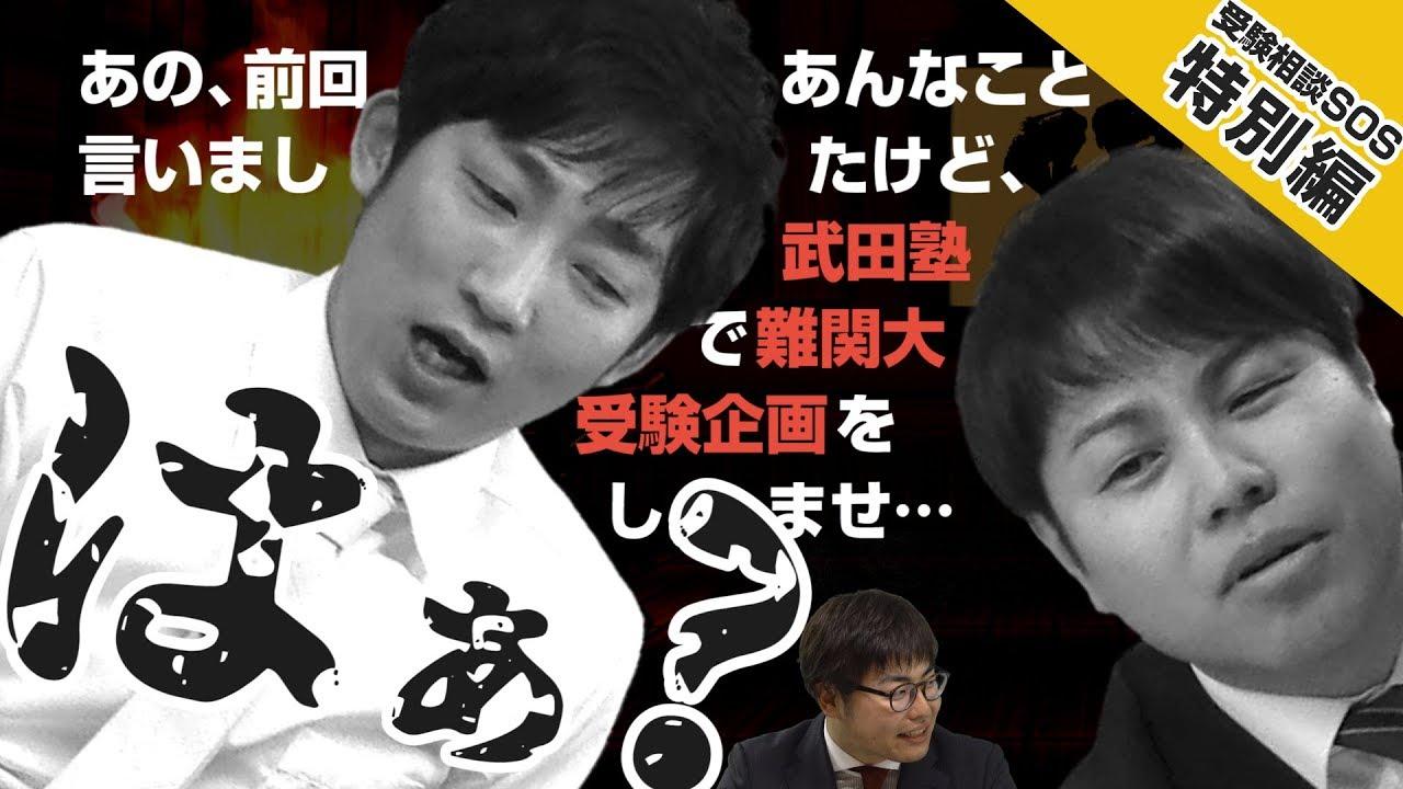 【特別編】「ノンスタの難関大受験企画、武田塾のプロデュースでやってよ!!」…コメント欄で一番多かったこの質問に、NON STYLEの返答は!?|受験相談SOS