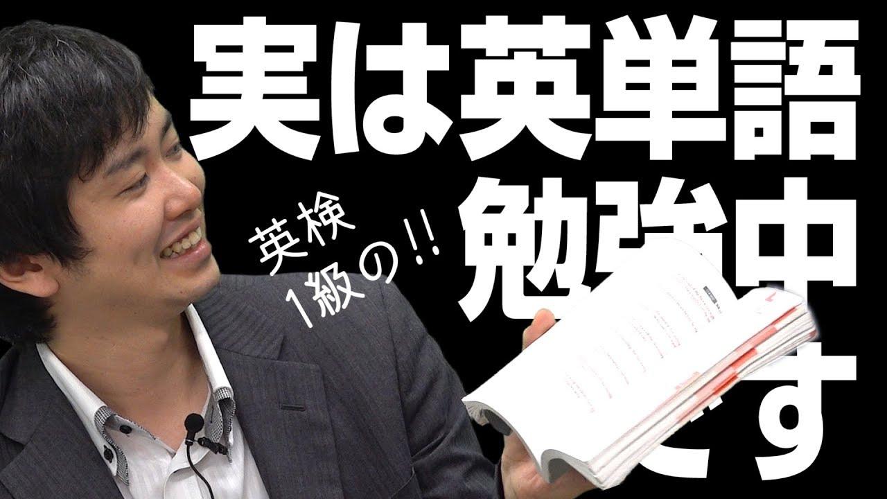 【vol.1268】『鉄壁』を仕上げた!!…慶應法学部と経済学部を見据え、次にやるべき英単語帳は英検1級用『パス単』!! アリですか!?|受験相談SOS