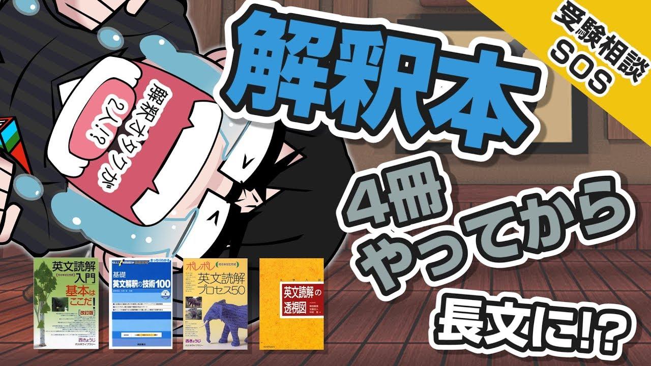 【vol.1281】早稲田志望!!「『基本はここだ!』から『透視図』まで、英文解釈の参考書4冊やってからじゃないと長文に移っちゃダメですか!?」|受験相談SOS