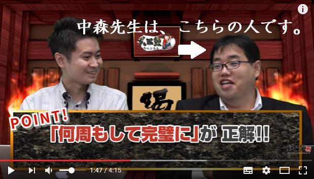 「武田塾チャンネル 中森」の画像検索結果