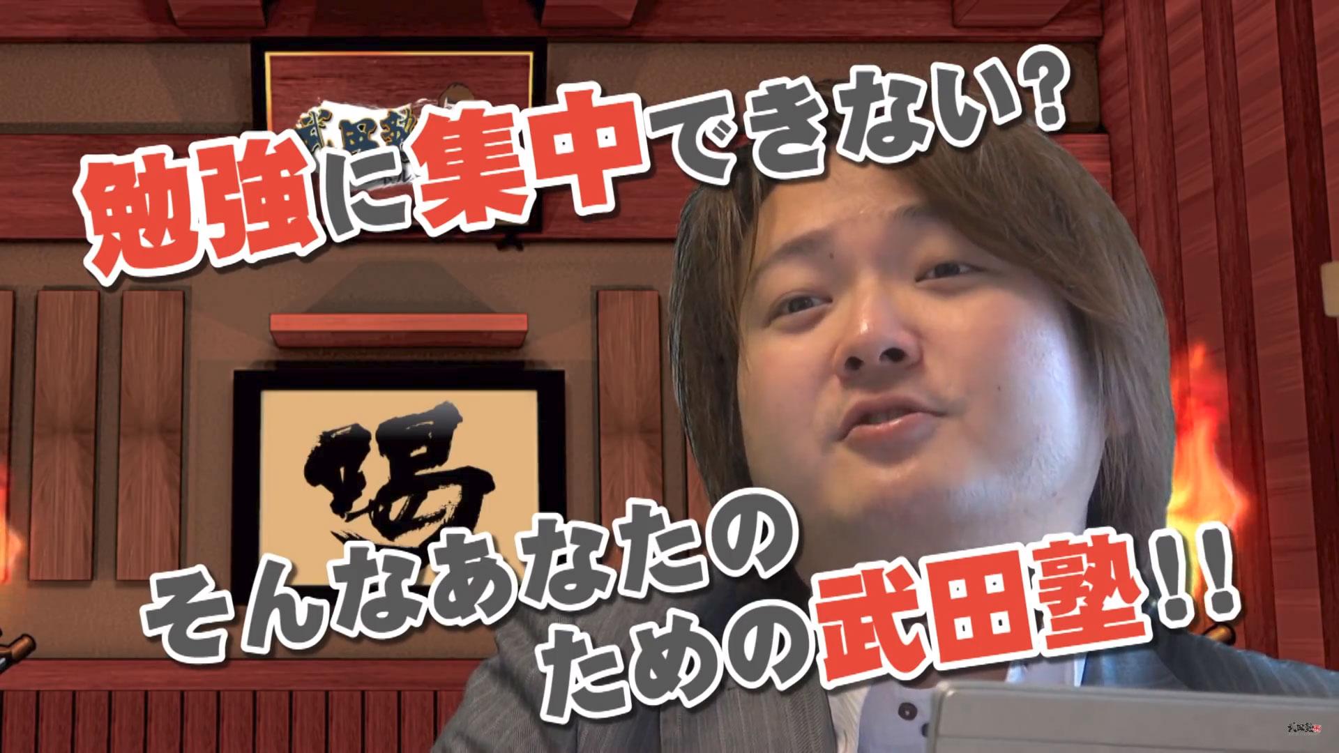 「勉強に集中できないそんなあなたのための武田塾」
