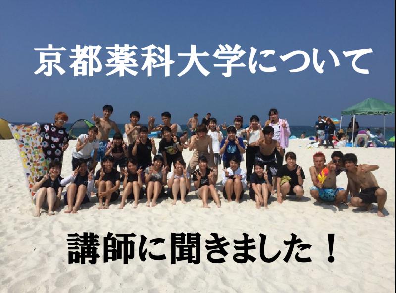 京都薬科大学 に興味のある人必見!  京都薬科大学に通う講師に、校風や勉強について聞きました!