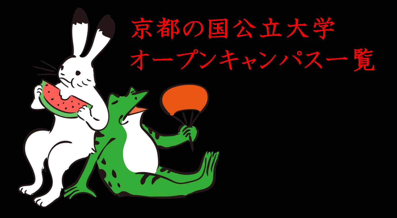 2018京都の国公立大学オープンキャンパス 日程を全てご紹介します!
