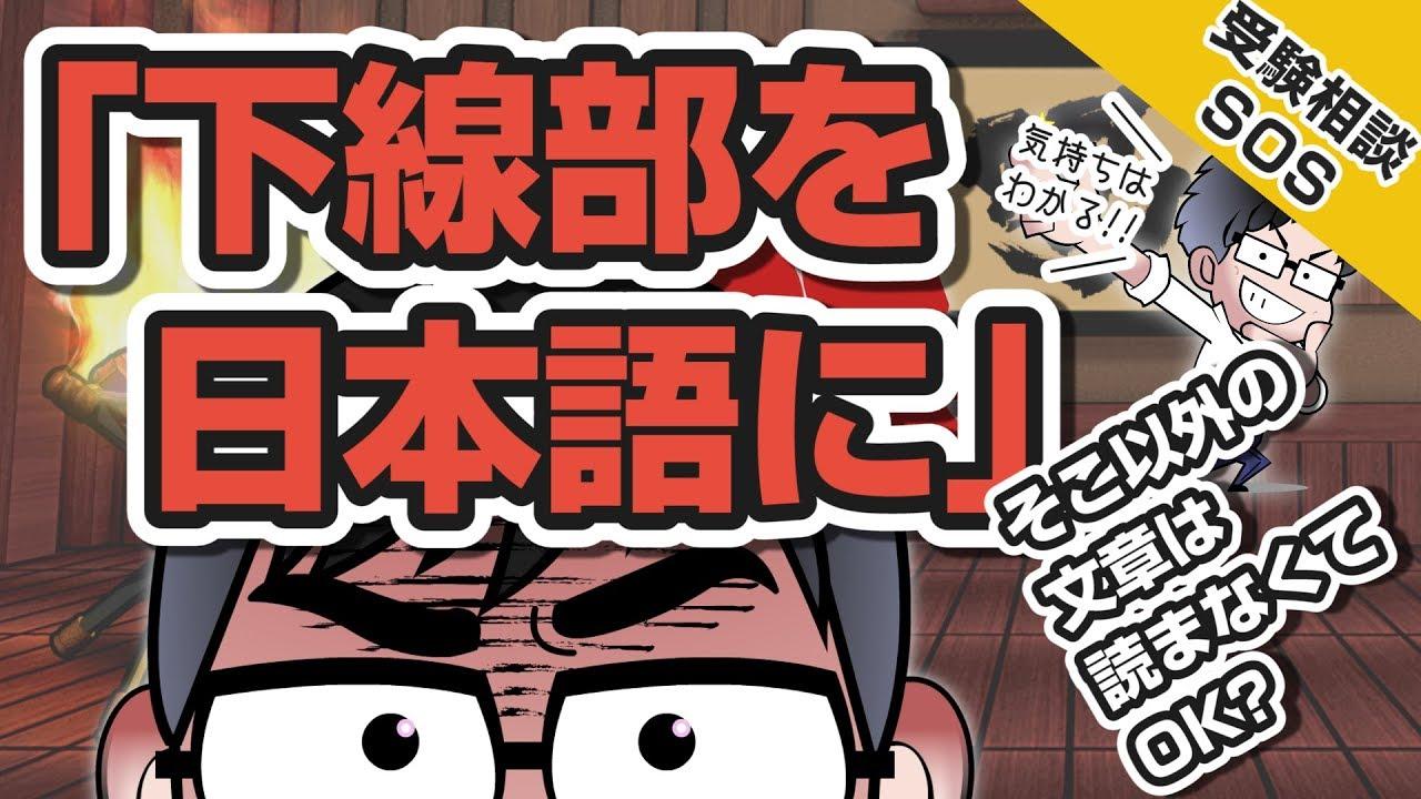 【vol.1287】英語長文「傍線部(下線部)を日本語に」という問題…傍線部以外の他の文章は読まなくてもよい?|受験相談SOS