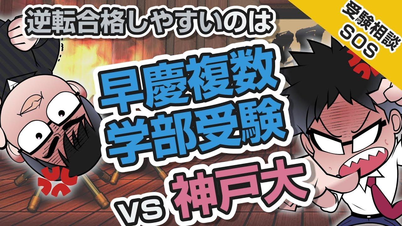 【vol.1292】今年は予測が難しい!?…「早慶複数学部受験 vs 神戸大… 逆転合格の可能性が高いのはどっち!?」|受験相談SOS