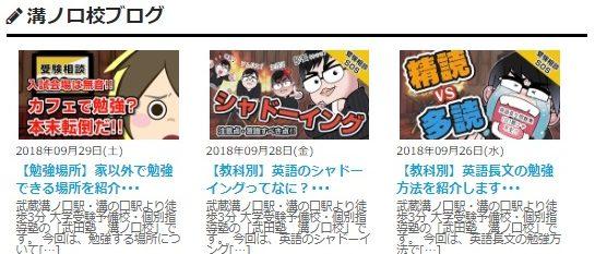 武田塾 溝ノ口校 ブログ