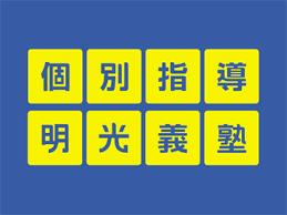 明光義塾 溝の口教室