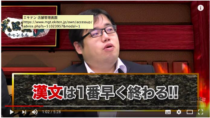 武田塾茗荷谷校 無料受験相談 受付中