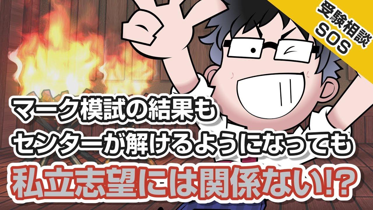 【vol.1320】塾の先生「マーク模試の結果も、センターが解けるようになっても、私立志望には関係ない!!」…武田塾も同意見ですか??|受験相談SOS