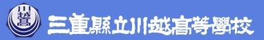 三重県立川越高校は、国公立大学現役合格者が多い!