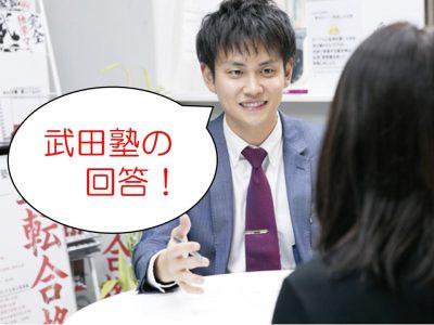 医学部対策も武田塾でばっちり!回答はこちら