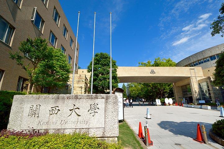 関西大学の政治経済 対策ブログ