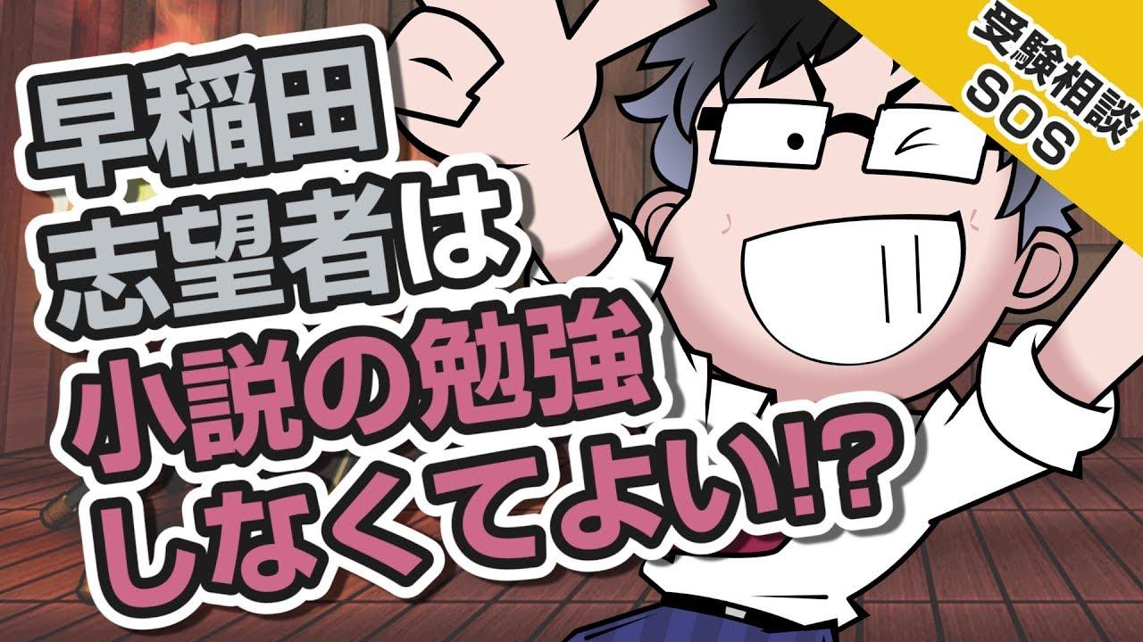 【vol.1341】「早稲田志望者は小説の勉強をカットや後回しにしちゃってOK??」・・・国語で小説はほぼ出題されないようなので|受験相談SOS