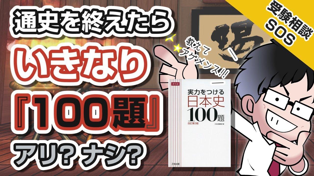 【vol.1350】通史が終わったらいきなり『実力をつける日本史100題』はアリ? 教えてクレメンス!!|受験相談SOS