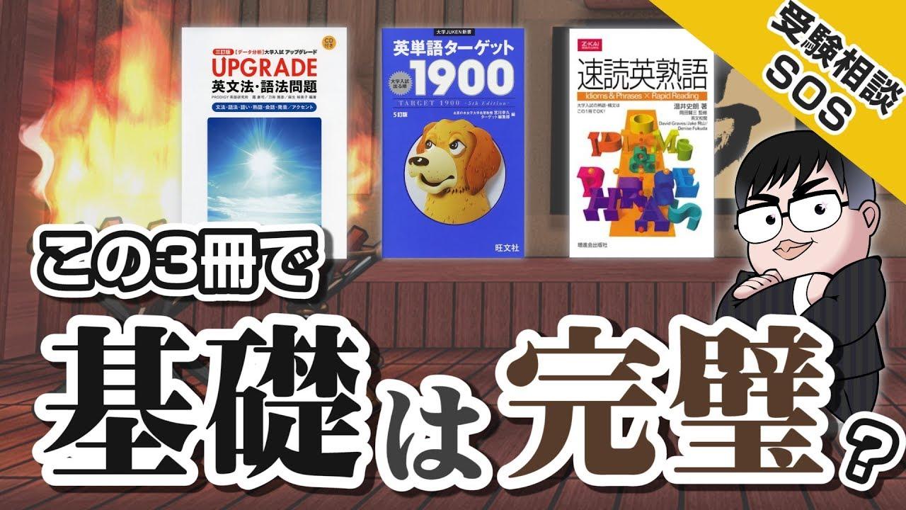 【vol.1357】英文法は『UPGRADE』、英熟語は『速読英熟語』、英単語は『ターゲット1900』…この3冊で「基礎は完璧」と言えますか!?|受験相談SOS