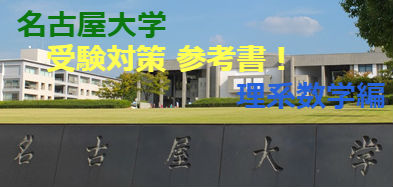 名古屋大学 受験