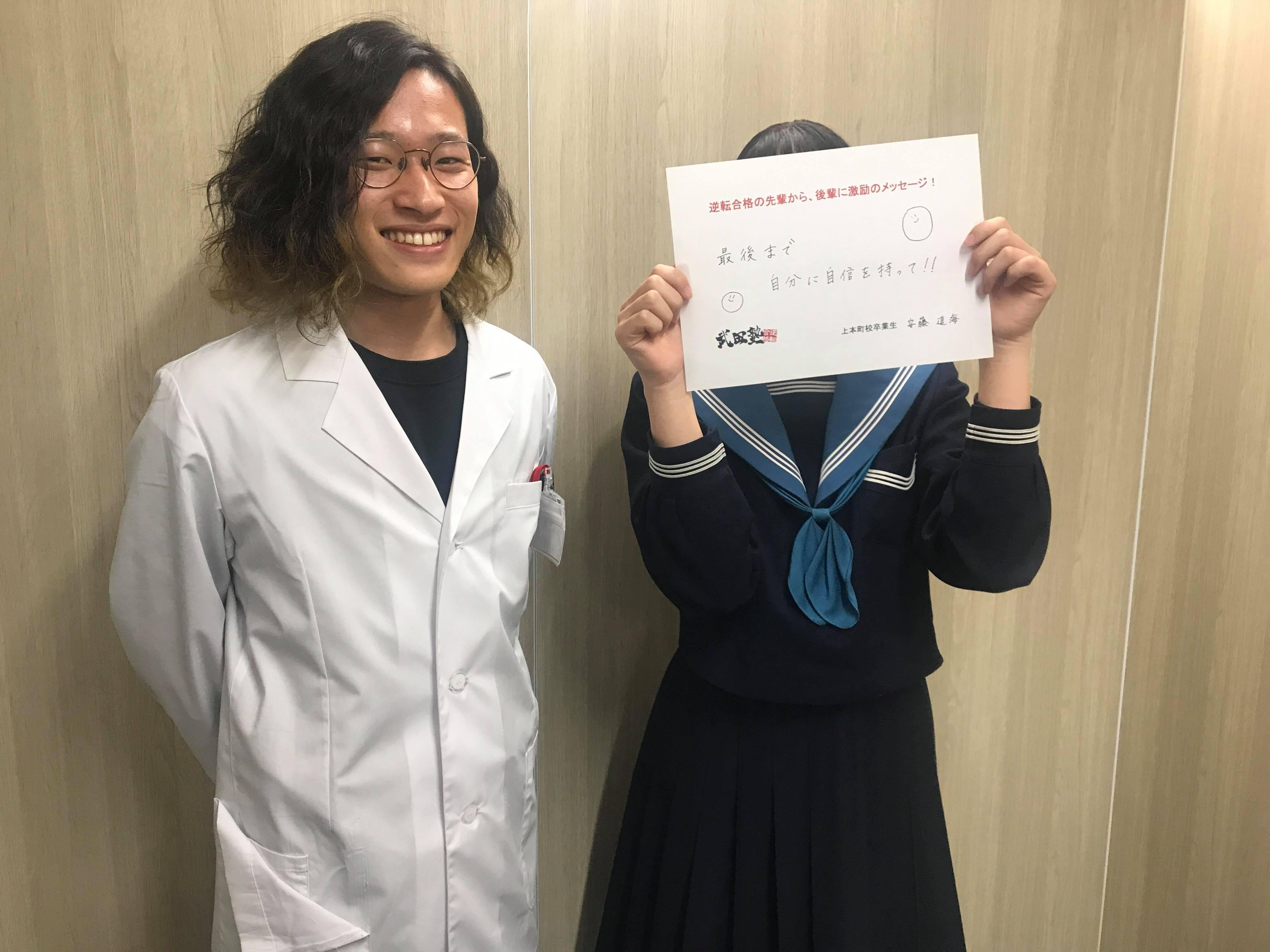 同志社大学政策学部に逆転合格した安藤さんと山元先生