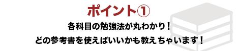 武田塾LINE@のポイント1