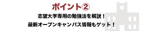 武田塾LINE@のポイント2
