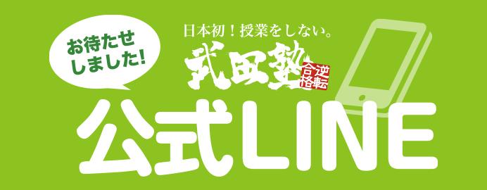武田塾公式LINE メインビジュアル