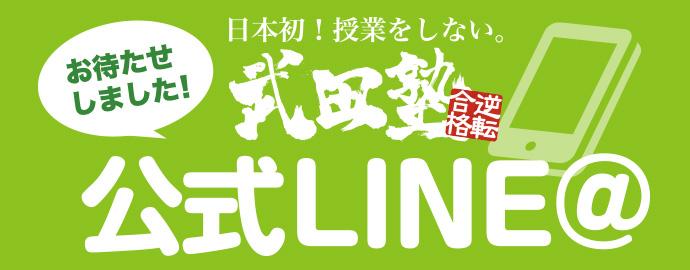 武田塾公式LINE@ メインビジュアル
