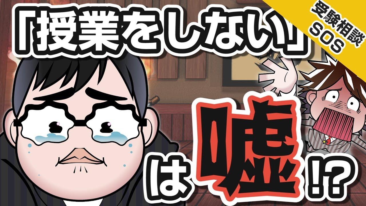 【vol.1377】この裏切り者!!…授業をしないと言っていた武田塾が、「動画付きの参考書」を作ろうとしている3つの理由!?|受験相談SOS