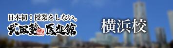 武田塾医進館 横浜校